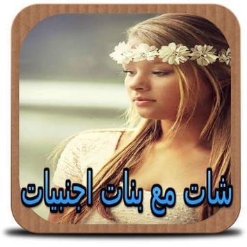 شات مع بنات اجنبيات simulated screenshot 2