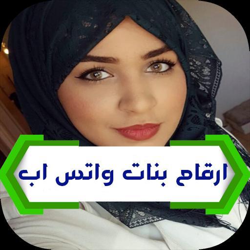 ارقام بنات واتس مصر 2018
