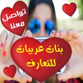 بنات عربيات للتعارف icon