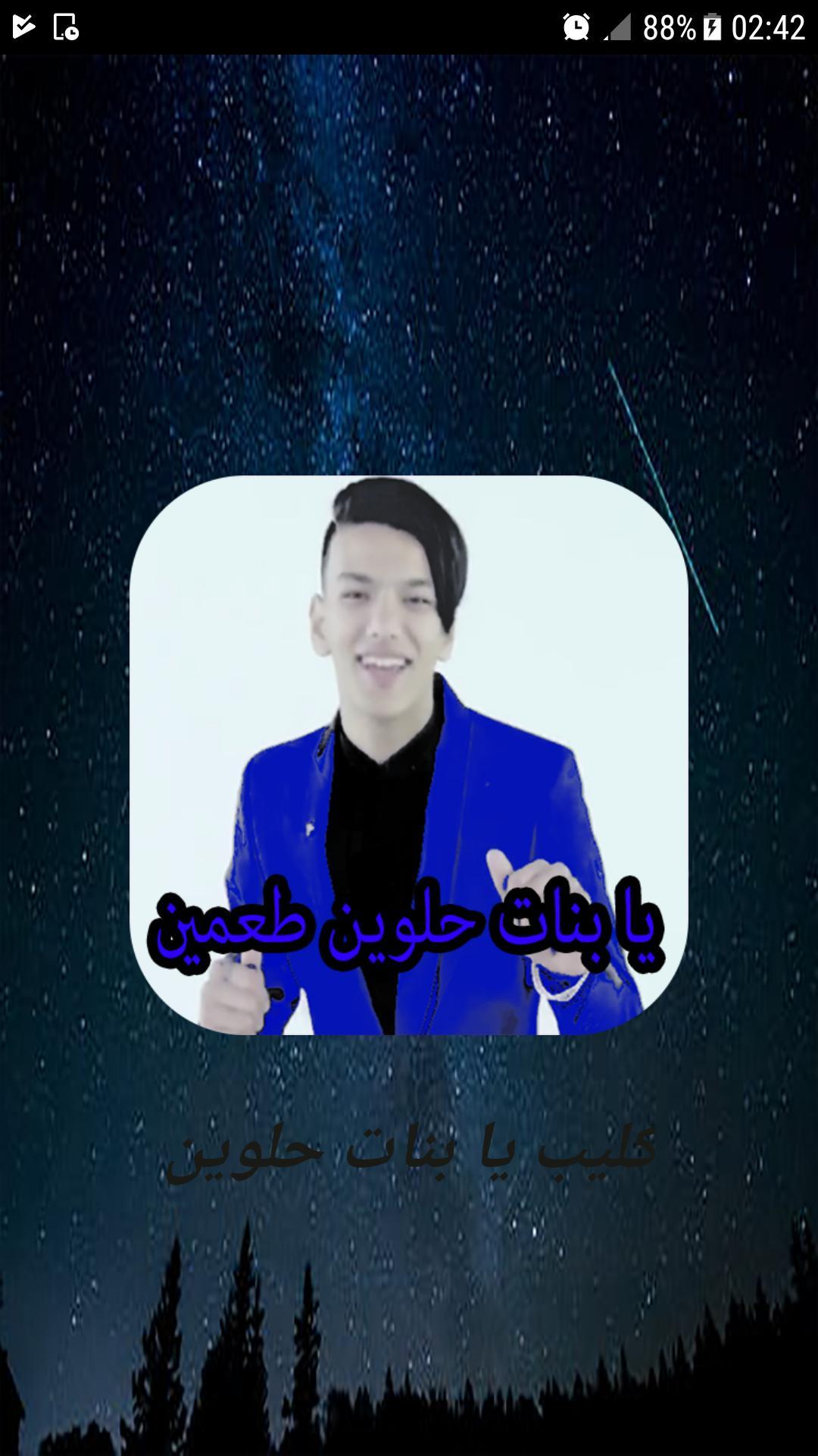 اغنية يابنات حلوين طعمين بدون نت For Android Apk Download