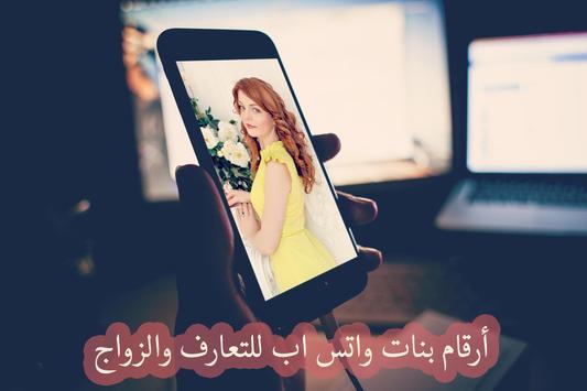 أرقام واتس اب بنات مصر screenshot 1