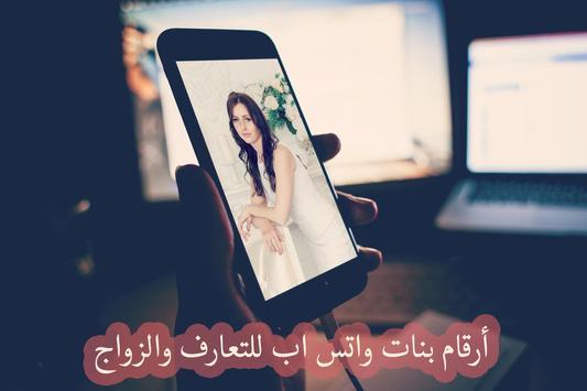 أرقام واتس اب بنات مصر screenshot 2