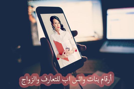 أرقام واتس اب بنات مصر screenshot 3