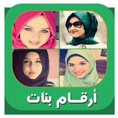 ارقام بنات اتس اب icon