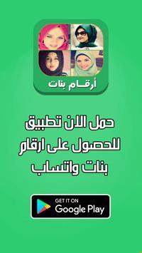 ارقام بنات اتس اب poster