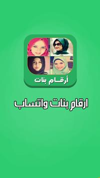 ارقام بنات اتس اب screenshot 1