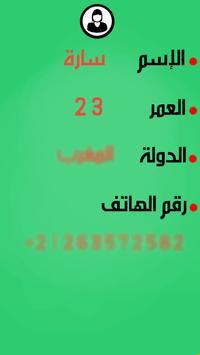 ارقام بنات اتس اب screenshot 2