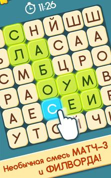 FindWords apk screenshot