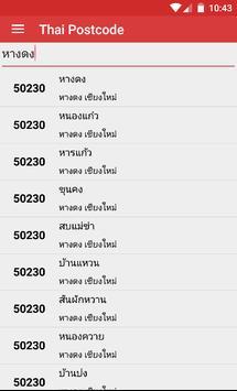 Thai Postcode screenshot 1