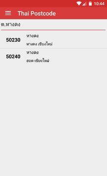 Thai Postcode screenshot 2