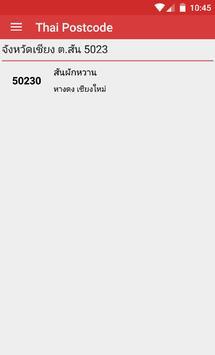 Thai Postcode screenshot 3