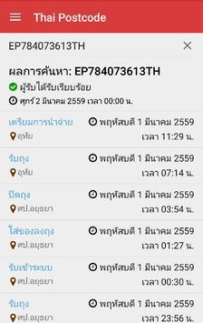 Thai Postcode screenshot 4
