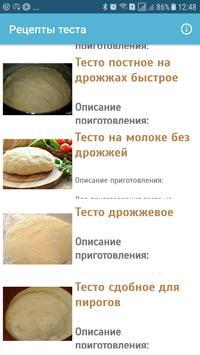Рецепты теста на каждый день poster