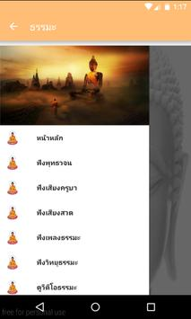 religion screenshot 1