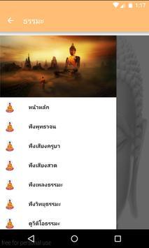 religion screenshot 6