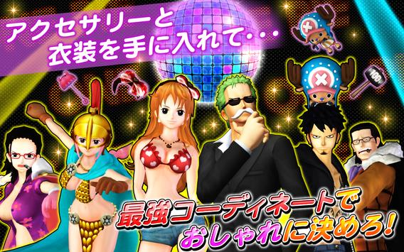 ONE PIECE DANCE BATTLE(ダンバト) screenshot 4