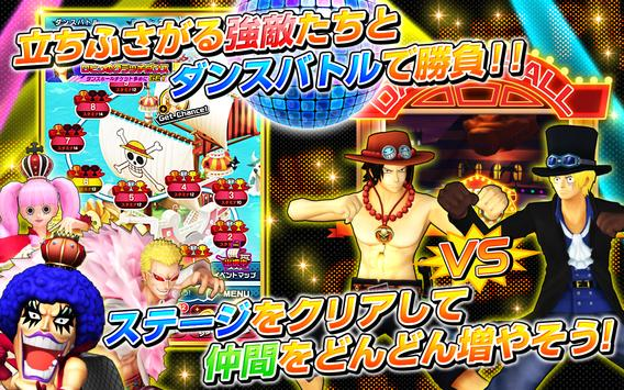 ONE PIECE DANCE BATTLE(ダンバト) screenshot 10