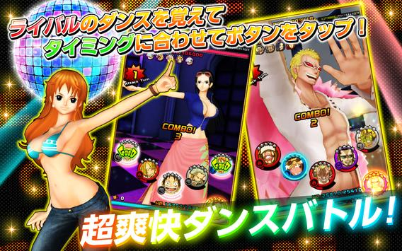 ONE PIECE DANCE BATTLE(ダンバト) screenshot 15
