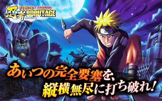 NARUTO X BORUTO 忍者BORUTAGE screenshot 6
