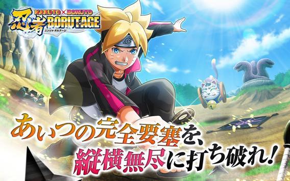 NARUTO X BORUTO 忍者BORUTAGE poster