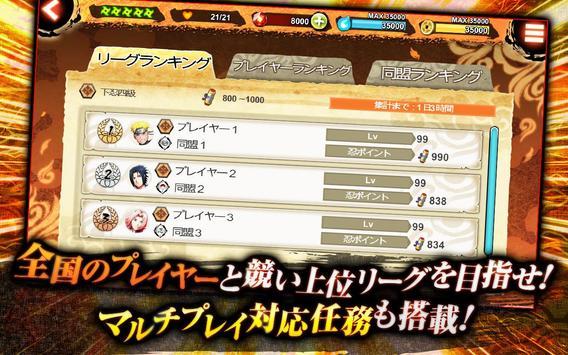 NARUTO X BORUTO 忍者BORUTAGE screenshot 15
