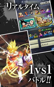ドラゴンボール レジェンズ screenshot 10