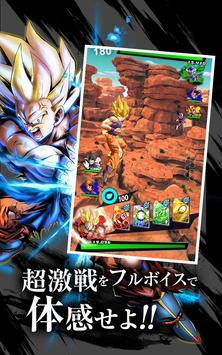 ドラゴンボール レジェンズ screenshot 1