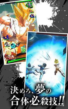ドラゴンボール レジェンズ screenshot 2