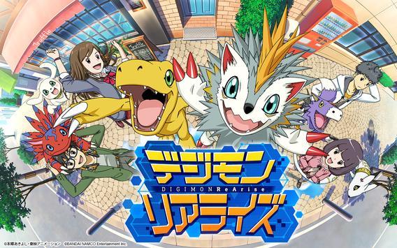 デジモンリアライズ screenshot 12
