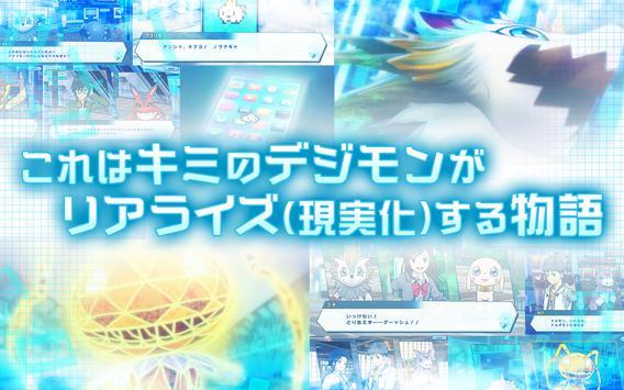 デジモンリアライズ screenshot 1