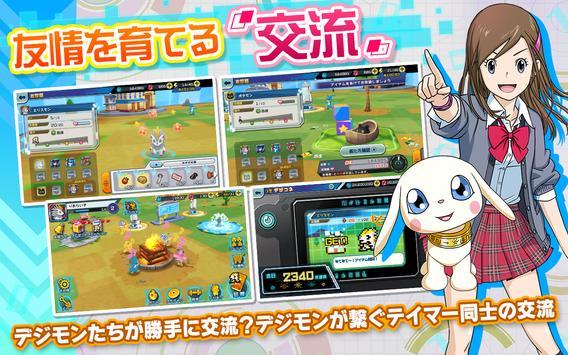 デジモンリアライズ screenshot 2