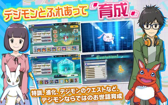デジモンリアライズ screenshot 4