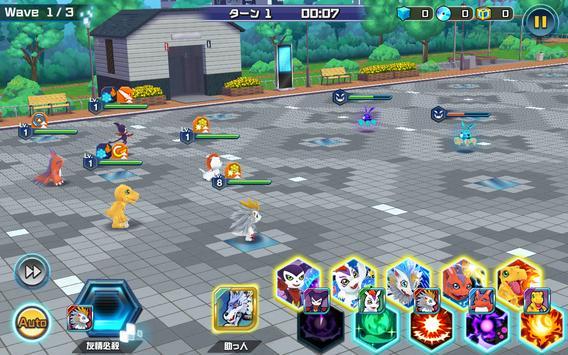 デジモンリアライズ screenshot 5