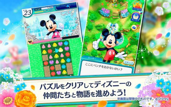 ディズニー フラワードロップス マジックキャッスルストーリー screenshot 6