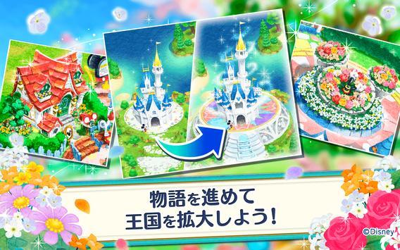 ディズニー フラワードロップス マジックキャッスルストーリー screenshot 1