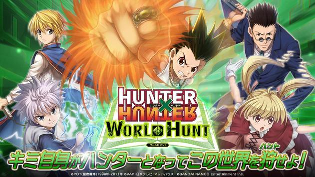 HUNTER×HUNTER ワールドハント screenshot 8
