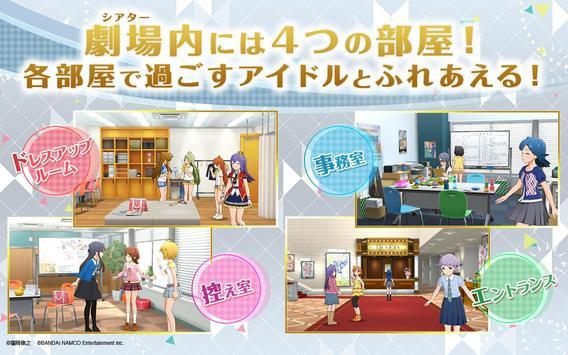 アイドルマスター ミリオンライブ! シアターデイズ apk screenshot