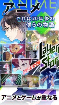 レイヤードストーリーズ ゼロ (LayereD Stories 0) ポスター