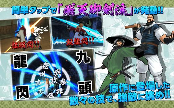 るろうに剣心-明治剣客浪漫譚- 剣劇絢爛 apk screenshot