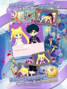 美少女戦士セーラームーン セーラームーンドロップス apk screenshot