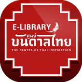 Bandanthai E-Library icon