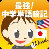 最強!中学単語暗記 icon