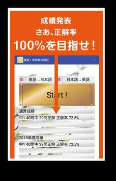 最強!中学単語暗記 screenshot 3