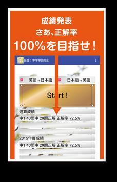 最強!中学単語暗記 screenshot 11