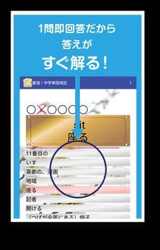 最強!中学単語暗記 screenshot 1