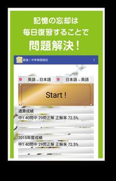 最強!中学単語暗記 screenshot 8