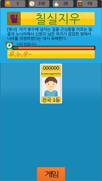 전국 끝말잇기 screenshot 4