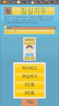 전국 끝말잇기 screenshot 5