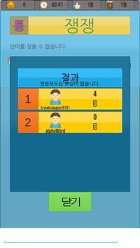전국 끝말잇기 screenshot 3