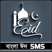 Bangla Eid SMS icon